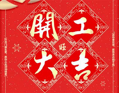 2018开工大吉   安徽宇锋开启新征程!
