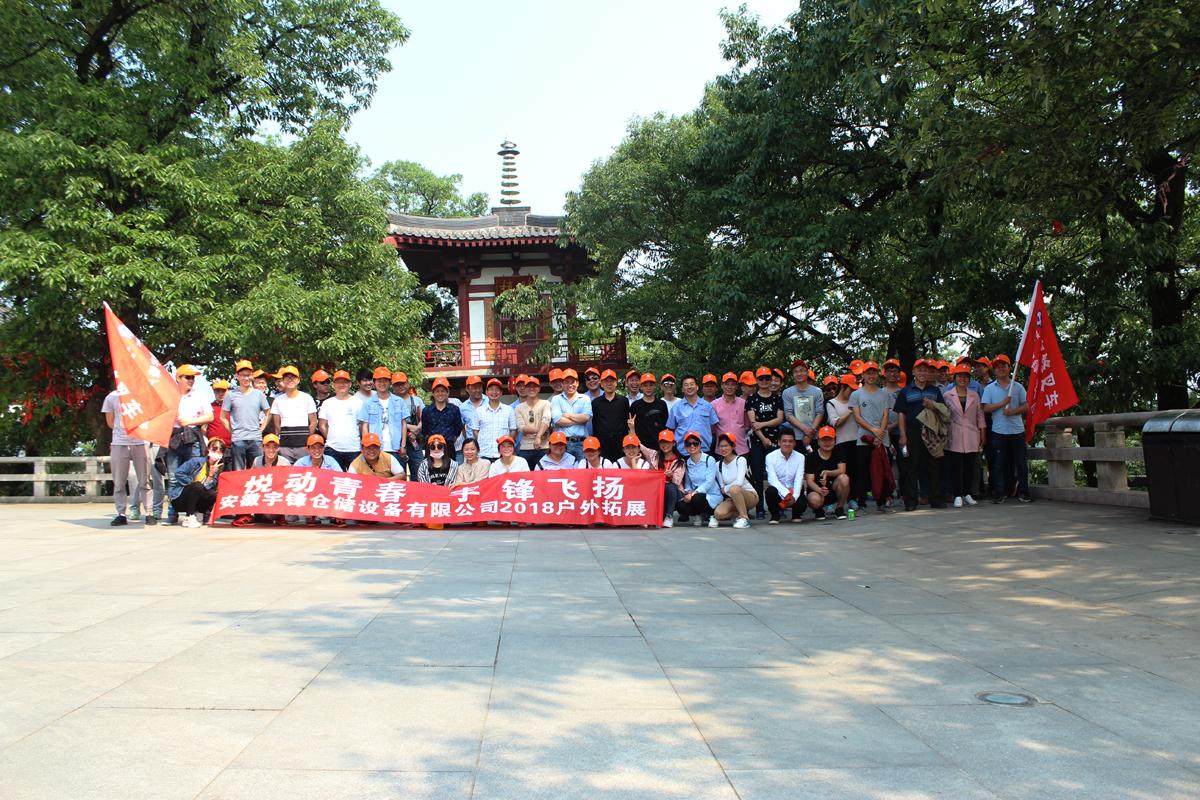 安徽宇锋开展第一季度员工大会及春季徒步登山活动