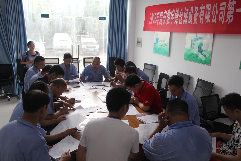 安徽宇锋2018第一期焊工新录用人员培训