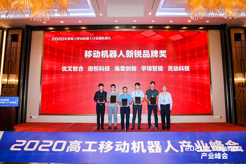 """宇锋智能荣获""""移动机器人新锐品牌奖"""