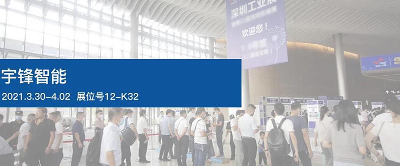 展会预告丨宇锋智能诚邀您参加2021 ITES深圳工业展