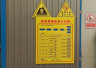 安徽宇锋关于危险废物信息公示