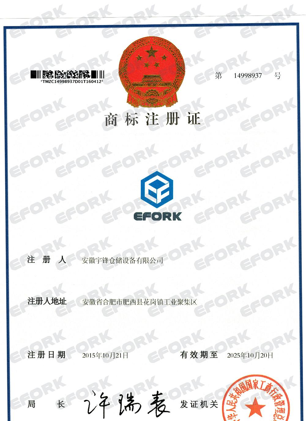 EFORK商标注册证