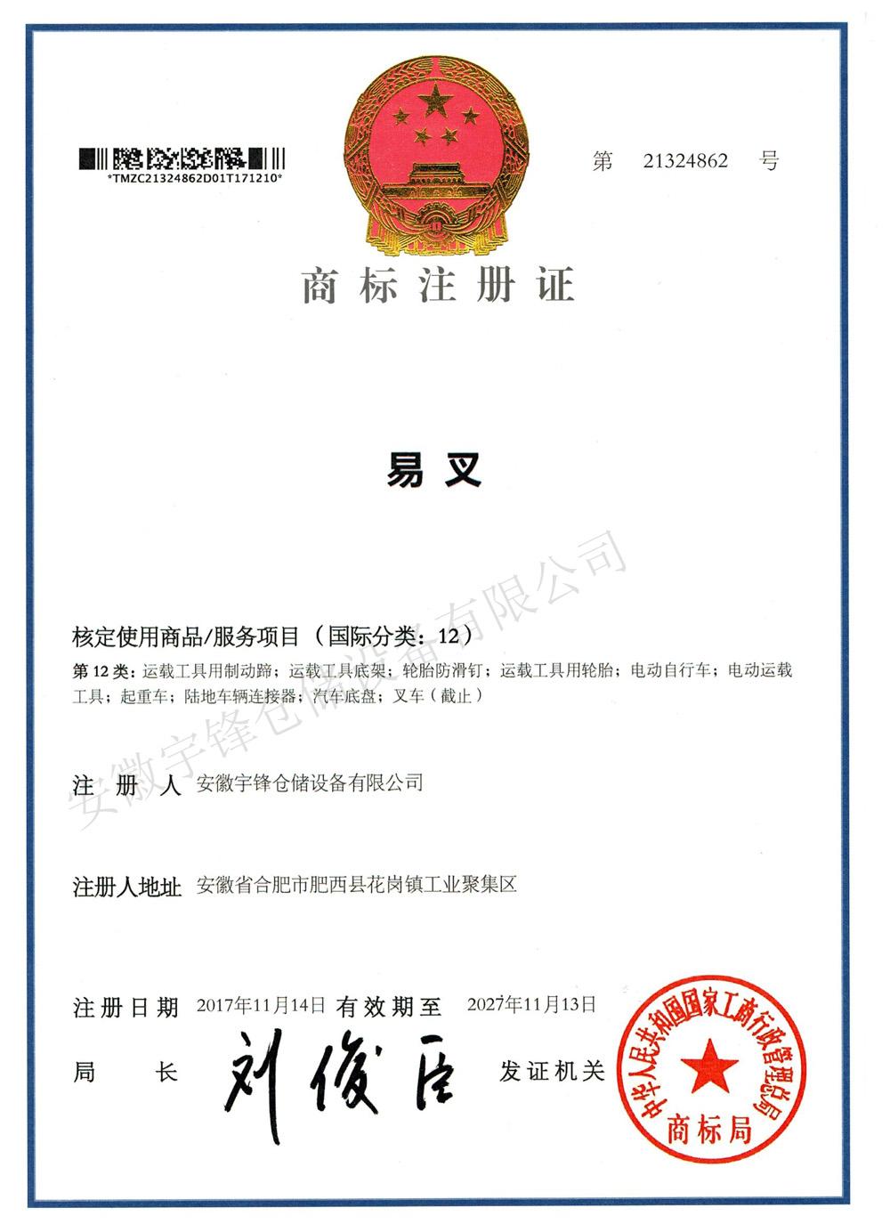 易叉商标注册证